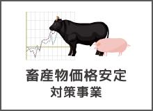 畜産物価格安定対策事業