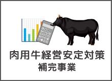 肉用牛経営安定対策補完事業