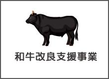 和牛改良支援事業