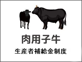 肉用子牛生産者補給金交付事業
