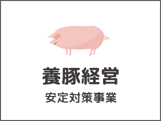 養豚経営安定対策事業