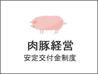 肉豚経営安定交付金制度