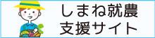 島根県農業情報・新規就農情報検索サイト