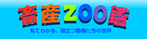 畜産ZOO鑑