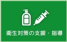 衛生対策の支援・指導