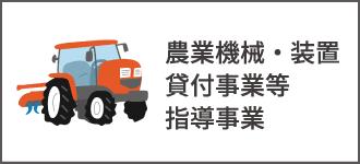 農業機械・装置貸付事業等指導事業
