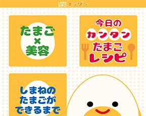 島根県養鶏協会