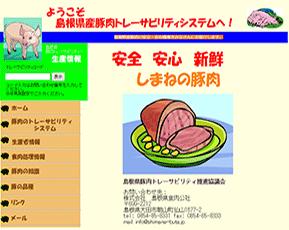 島根県豚肉トレーサビリティ推進協議会