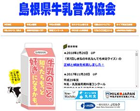 島根県牛乳普及協会